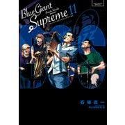 BLUE GIANT SUPREME 11(小学館) [電子書籍]