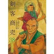 剣客商売 38(リイド社) [電子書籍]