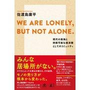 【期間限定価格 2020年11月5日まで】WE ARE LONELY, BUT NOT ALONE. ~現代の孤独と持続可能な経済圏としてのコミュニティ~(幻冬舎) [電子書籍]