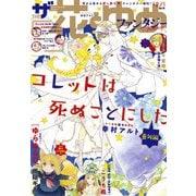 【電子版】ザ花とゆめファンタジー(2020年12/1号)(白泉社) [電子書籍]