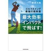 最大効率「インパクト」で飛ばす! ゴルフスイング最強の教科書(KADOKAWA) [電子書籍]