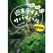 火起こし 水探し 野食レシピ 週末ライト・サバイバルのすすめ(KADOKAWA) [電子書籍]