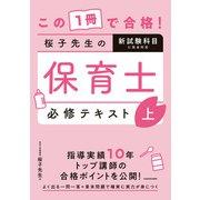この1冊で合格! 桜子先生の保育士 必修テキスト 上(KADOKAWA) [電子書籍]