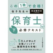 この1冊で合格! 桜子先生の保育士 必修テキスト 下(KADOKAWA) [電子書籍]