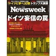 ニューズウィーク日本版 2020年11/3号(CCCメディアハウス) [電子書籍]