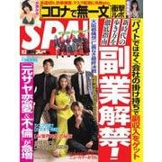 SPA!(スパ) 2020年11/3号(扶桑社) [電子書籍]