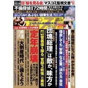 週刊ポスト 2020年11/6・13号(小学館) [電子書籍]