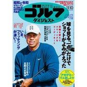 週刊ゴルフダイジェスト 2020/11/10号(ゴルフダイジェスト社) [電子書籍]