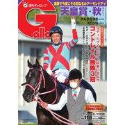 週刊Gallop(ギャロップ) 2020年11月1日号(サンケイスポーツ) [電子書籍]