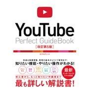 YouTube Perfect Guidebook 改訂第5版(ソーテック社) [電子書籍]