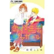 恋する王子とプアガール【マイクロ】 3(小学館) [電子書籍]