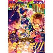 Comic ZERO-SUM (コミック ゼロサム) 2020年12月号(一迅社) [電子書籍]