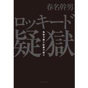 ロッキード疑獄 角栄ヲ葬リ巨悪ヲ逃ス(KADOKAWA) [電子書籍]