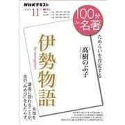 NHK 100分 de 名著 「伊勢物語」 2020年11月(NHK出版) [電子書籍]