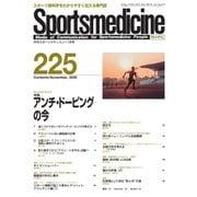 スポーツメディスン No.225(ブックハウス・エイチディ) [電子書籍]
