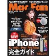 Mac Fan(マックファン) 2020年12月号(マイナビ出版) [電子書籍]