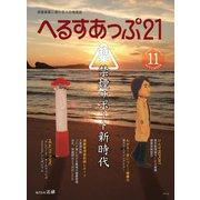 へるすあっぷ21 №433(法研) [電子書籍]