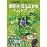 野菜の植え合わせベストプラン(ワン・パブリッシング) [電子書籍]