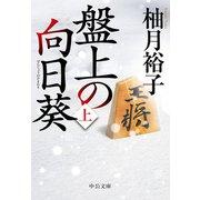 盤上の向日葵(上)(中央公論新社) [電子書籍]