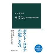 SDGs(持続可能な開発目標)(中央公論新社) [電子書籍]