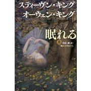 眠れる美女たち 上(文藝春秋) [電子書籍]