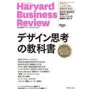ハーバード・ビジネス・レビュー デザインシンキング論文ベスト10 デザイン思考の教科書(ダイヤモンド社) [電子書籍]