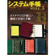 システム手帳STYLE Vol.5(ヘリテージ) [電子書籍]