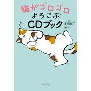 猫がゴロゴロよろこぶCDブック(サンマーク出版) [電子書籍]