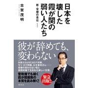 日本を壊した霞が関の弱い人たち~新・官僚の責任~(集英社) [電子書籍]
