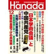 月刊Hanada 2020年12月号(飛鳥新社) [電子書籍]