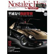 Nostalgic Hero 2020年 12月号 Vol.202(芸文社) [電子書籍]