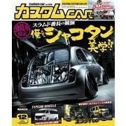 カスタムCAR 2020年12月号 vol.506(芸文社) [電子書籍]
