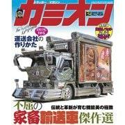 カミオン 2020年12月号 No.456(芸文社) [電子書籍]