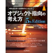 オブジェクト指向の考え方 5th Edition(インプレス) [電子書籍]