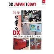 SC JAPAN TODAY(エスシージャパントゥデイ) 2020年11月号(日本ショッピングセンター協会) [電子書籍]