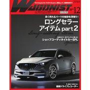 Wagonist (ワゴニスト) 2020年12月号(交通タイムス社) [電子書籍]