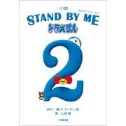 小説 STAND BY ME ドラえもん 2(小学館) [電子書籍]