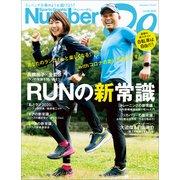 Number Do(ナンバー・ドゥ)RUNの新常識(Sports Graphic Number PLUS(スポーツ・グラフィック ナンバー プラス))(文藝春秋) [電子書籍]