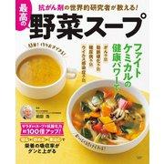 抗がん剤の世界的研究者が教える! 最高の野菜スープ(扶桑社) [電子書籍]