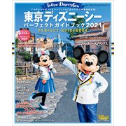 東京ディズニーシー パーフェクトガイドブック 2021(講談社) [電子書籍]