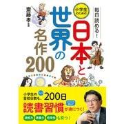 毎日読める! 小学生のための 日本と世界の名作200(西東社) [電子書籍]