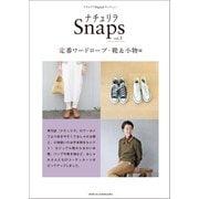 ナチュリラSnaps vol.3 定番ワードローブ・ 靴&小物編(主婦と生活社) [電子書籍]