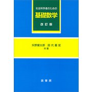 社会科学者のための基礎数学(改訂版)(裳華房) [電子書籍]