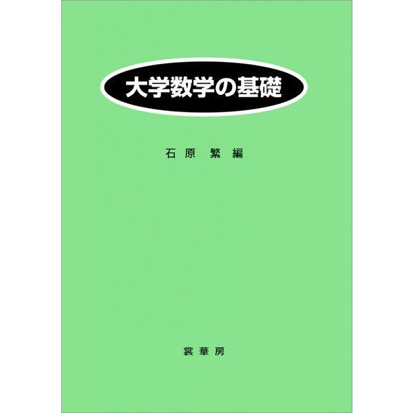 大学数学の基礎(裳華房) [電子書籍]
