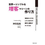 世界一シンプルな増客マシーンの作り方(実業之日本社) [電子書籍]
