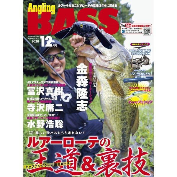 Angling BASS 2020年12月号(コスミック出版) [電子書籍]