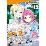 【電子版】電撃G's magazine 2020年12月号(KADOKAWA) [電子書籍]