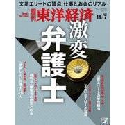 週刊東洋経済 2020年11/7号(東洋経済新報社) [電子書籍]