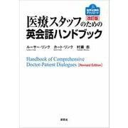 医療スタッフのための英会話ハンドブック (改訂版)(研究社) [電子書籍]