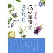 一日一花を愉しむ 花の歳時記366(西東社) [電子書籍]